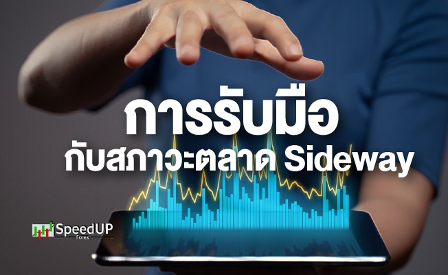 การรับมือกับ สภาวะตลาด Sideway คืออะไร