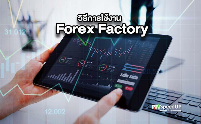 การใช้งาน Forex Factory