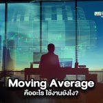 Moving Average คืออะไร