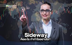 Sideway คืออะไร ทำกำไรอย่างไรจากสภาวะตลาดนี้