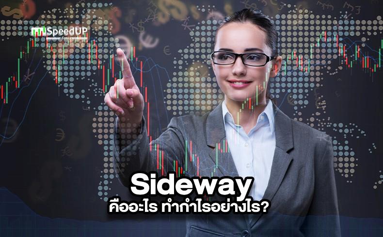 Sideway คืออะไร