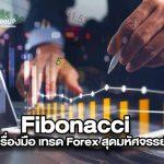 อะไรคือ Fibonacci