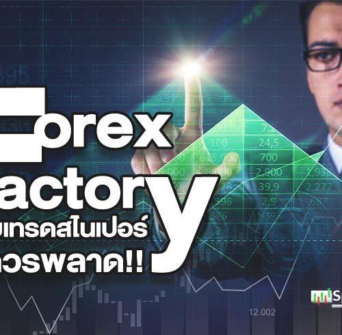 Forex Factory เว็บไซต์สำหรับติดตามข่าวสารทางเศรษฐกิจ