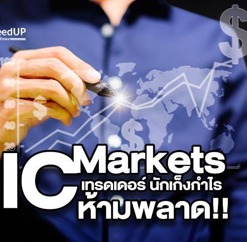 IC Markets กับเหตุผลที่ต้องรู้ เกี่ยวกับโบรกเกอร์นี้
