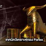 วิเคราะห์ทอง Forex