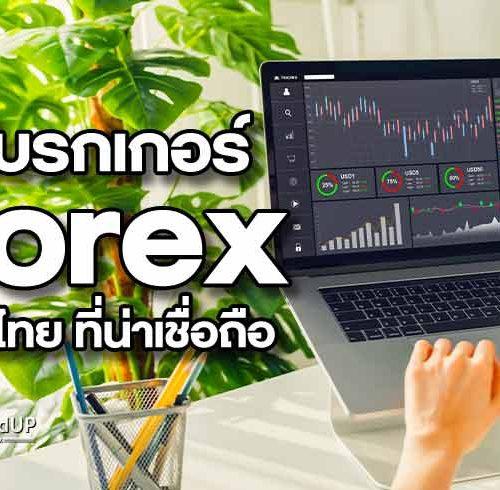 โบรกเกอร์ Forex ในไทย ที่น่าเชื่อถือมากที่สุด