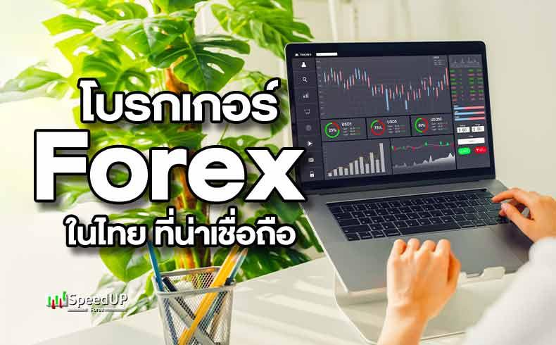 โบรกเกอร์ Forex