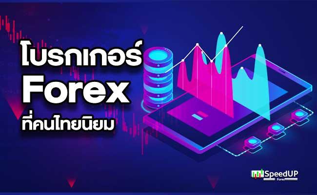 โบรกเกอร์ Forex ที่คนไทยนิยม