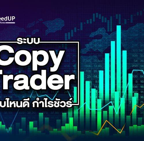 ระบบ Copy Trader ใช้เป็นเห็นกำไร รวยได้อัตโนมัติ