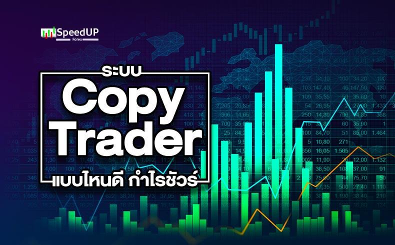 ระบบ Copy Trader