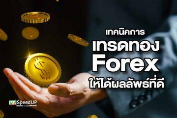 เทรดทอง Forex กับสิ่งที่จะทำให้เทรดเดอร์ เข้าใจตลาดมากยิ่งขึ้น