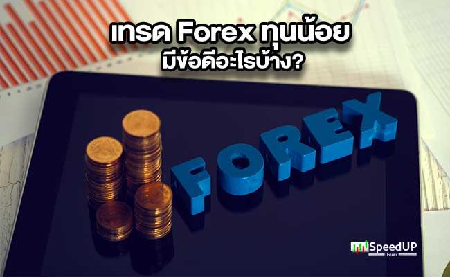 เทรด Forex ทุนน้อย มีข้อดีหลายอย่าง