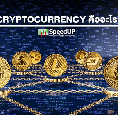 Cryptocurrency คือ อะไร กับสิ่งที่หลายคนอาจไม่เคยรู้