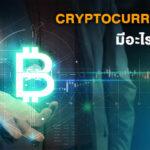 Cryptocurrency มีอะไรบ้าง
