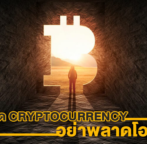 เทรด Cryptocurrency กับเหตุผลที่ไม่ควรพลาดโอกาสทำกำไร
