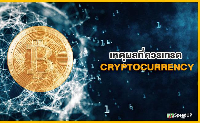 เหตุผลที่ควรเทรด Cryptocurrency
