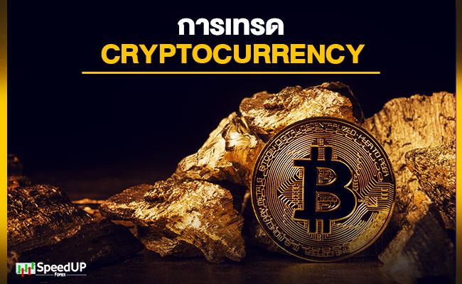 การลงทุน การเทรด Cryptocurrency