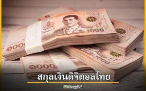 สกุลเงินดิจิตอลไทย โอกาสที่หลายคนยังมองไม่เห็น รู้ก่อนอาจจะรวยกว่า
