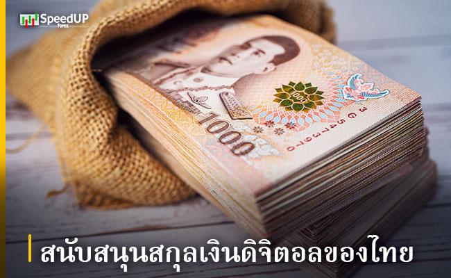 สนับสนุน สกุลเงินดิจิตอลไทย