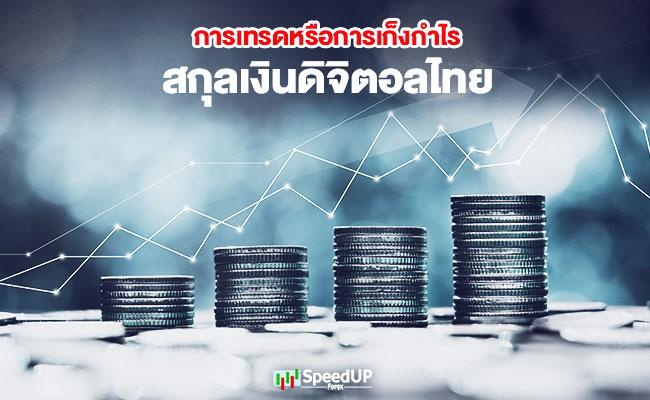 การเทรด สกุลเงินดิจิตอลไทย